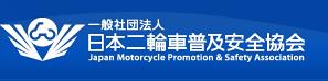 日本二輪車普及安全協会